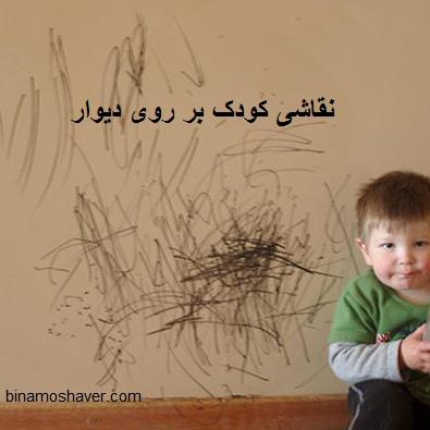 نقاشی کودک بر روی دیوار