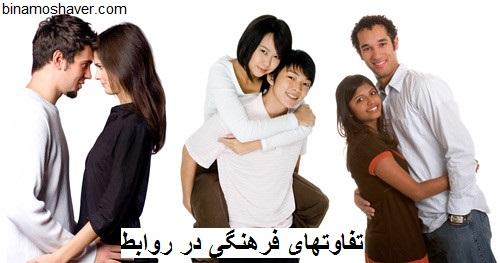 تفاوتهای فرهنگی در روابط