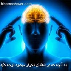 به آنچه که در ذهنتان تکرار میشود توجه کنید.