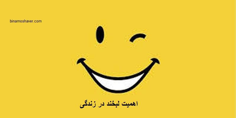 اهمیت لبخند در زندگی