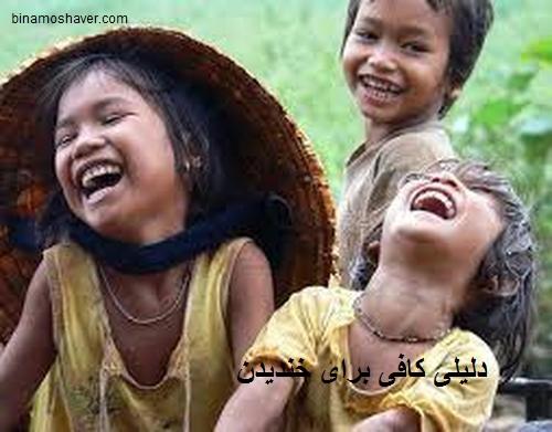 دلیلی کافی برای خندیدن