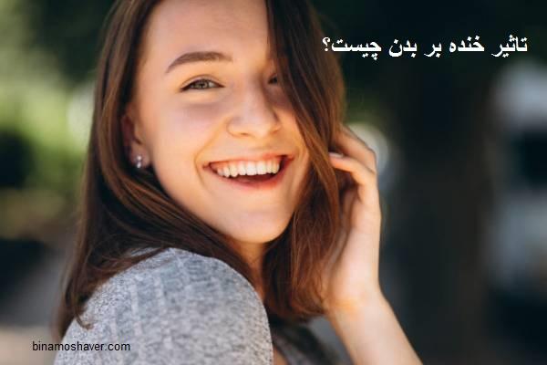 تاثیر خنده بر بدن چیست؟