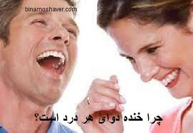 چرا خنده دوای هر درد است؟