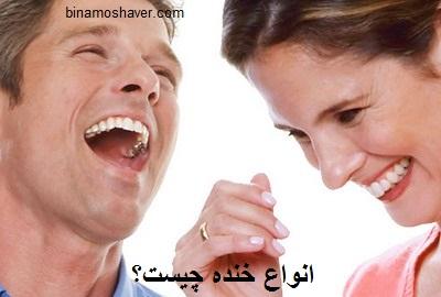انواع خنده چیست؟ گاهی پیش میآید در موقعیتی قرار میگیریم که مجبوریم به اجبار لبخند بزنیم یا حتی بلند بخندیم و حتما برای برخی از ما پیش آمده است از فرط عصبانیت زیاد خندهمان گرفته که به آن خنده عصبی میگویند.