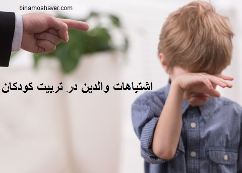 اشتباهات والدین در تربیت کودکان
