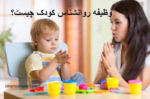 وظیفه روانشناس کودک چیست؟