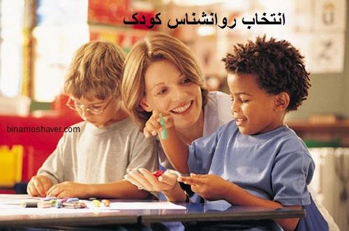 انتخاب روانشناس کودک