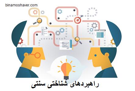 راهبردهای شناختی سنتی