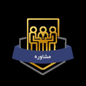 بهترین مرکز و مشاوره و خدمات روانشناسی در تهران