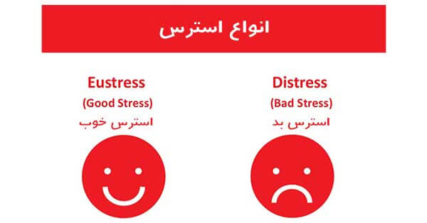 استرس خوب یا بد