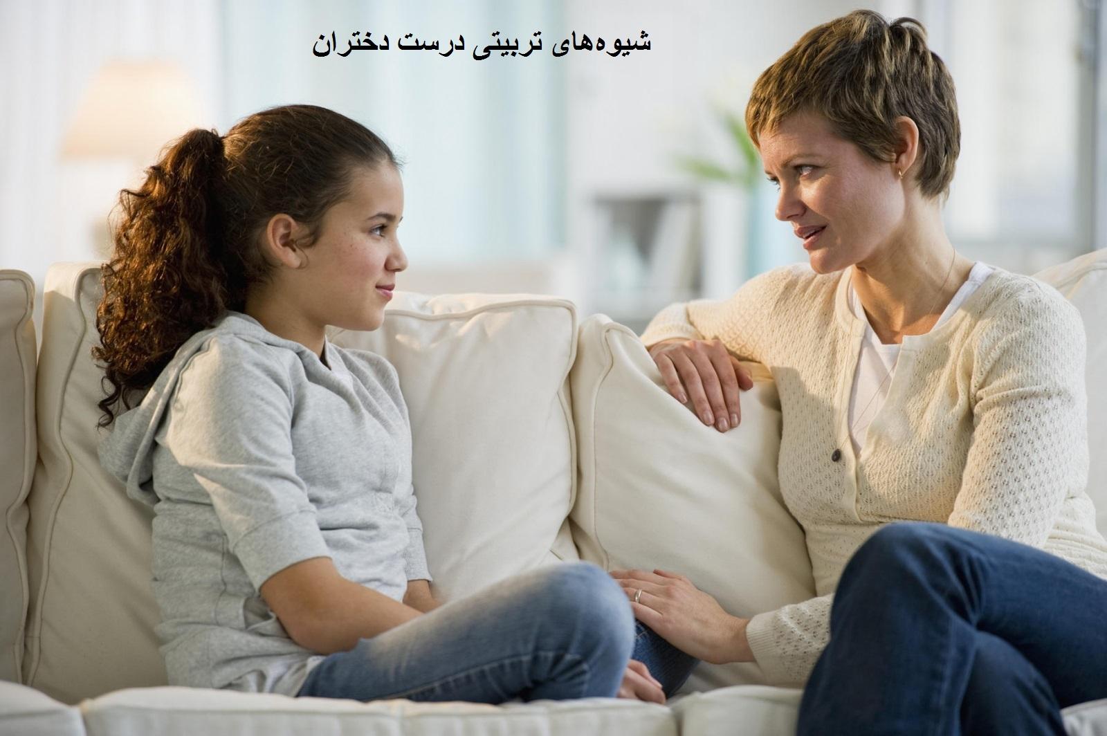 شیوههای تربیتی درست دختران
