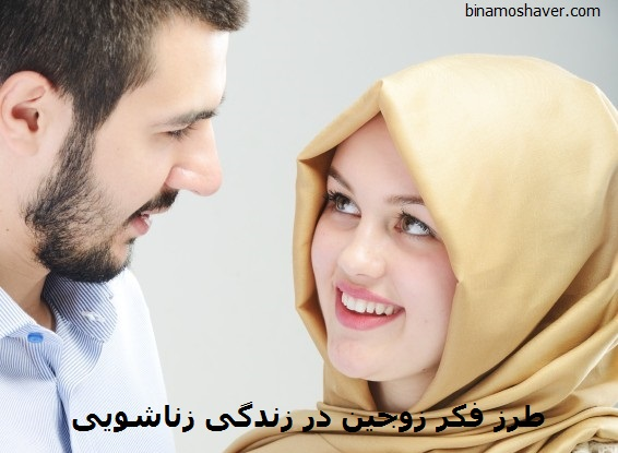 طرز فكر زوجین در زندگی زناشويی