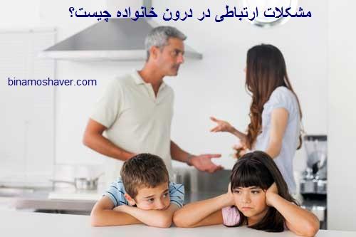 مشکلات ارتباطی در درون خانواده چیست؟
