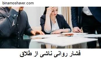 فشار روانی ناشی از طلاق