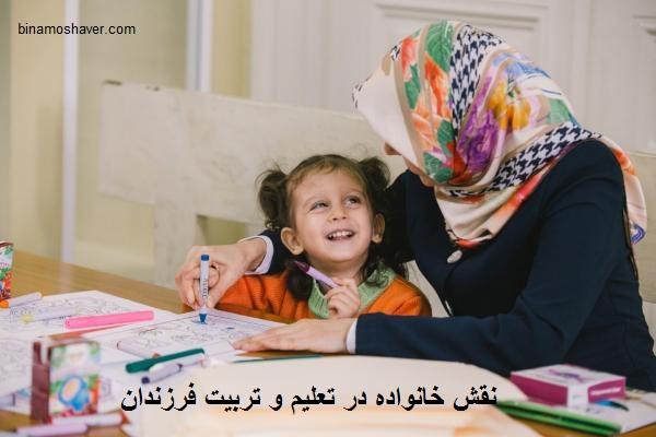 نقش خانواده در تعليم و تربيت فرزندان