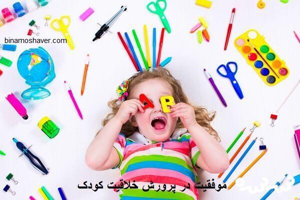 موفقیت در پرورش خلاقیت کودک