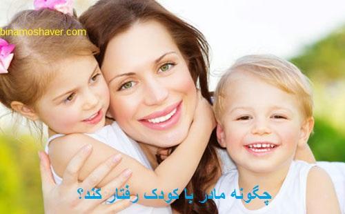 چگونه مادر با کودک رفتار کند؟