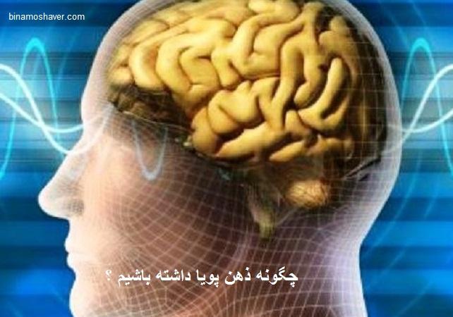 چگونه ذهن پویا داشته باشیم ؟