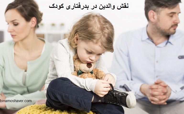 نقش والدین در بدرفتاری کودک