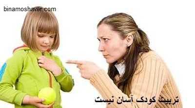 تربیت کودک آسان نیست