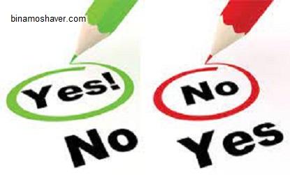 به نه گفتن بله بگوییم