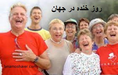 روز خنده در جهان