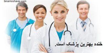 خنده بهترین پزشک است.