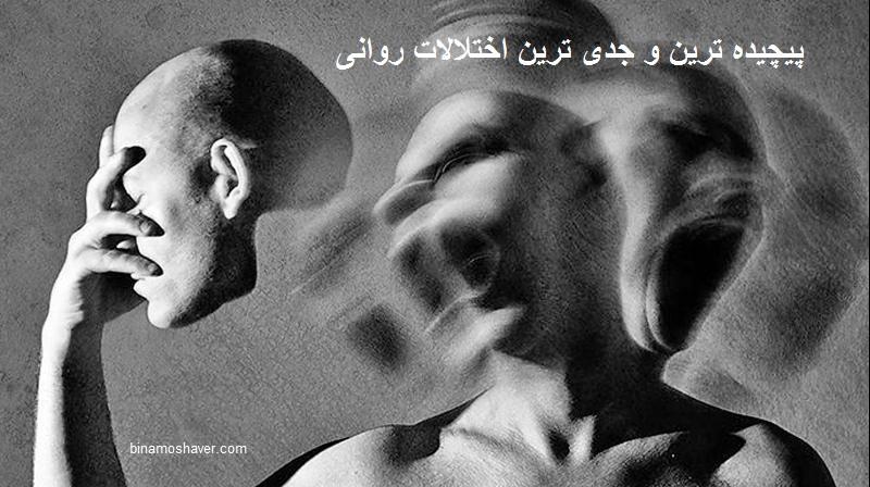پیچیده ترین و جدی ترین اختلالات روانی