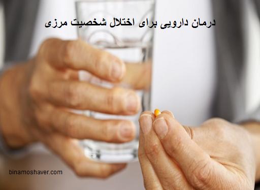 درمان دارویی برای اختلال شخصیت مرزی