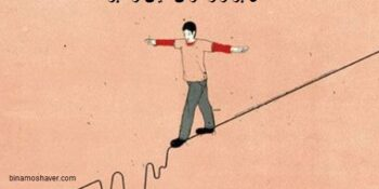 تعادل برقرار کردن میان راهبردها
